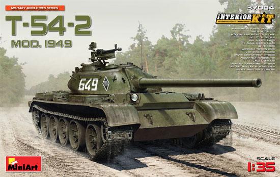 T-54-2 Mod.1949 フルインテリアプラモデル(ミニアート1/35 ミリタリーミニチュアNo.37004)商品画像