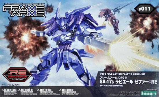 SA-17s ラピエール ゼファー : REプラモデル(コトブキヤフレームアームズ (FRAME ARMS)No.#011)商品画像