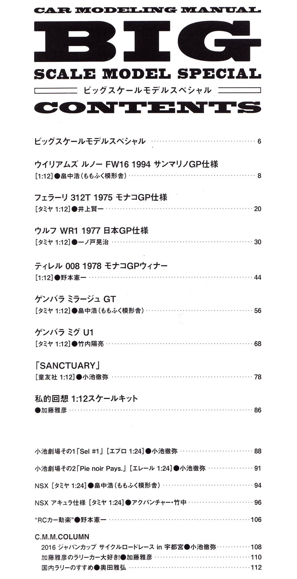 カーモデリングマニュアル ビッグスケールモデル スペシャル本(ホビージャパンカーモデリングマニュアルNo.68148-78)商品画像_1