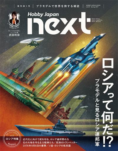 ホビージャパン NEXT Vol.01 ロシアって何だ雑誌(ホビージャパンHOBBY JAPAN NEXTNo.Vol.001)商品画像