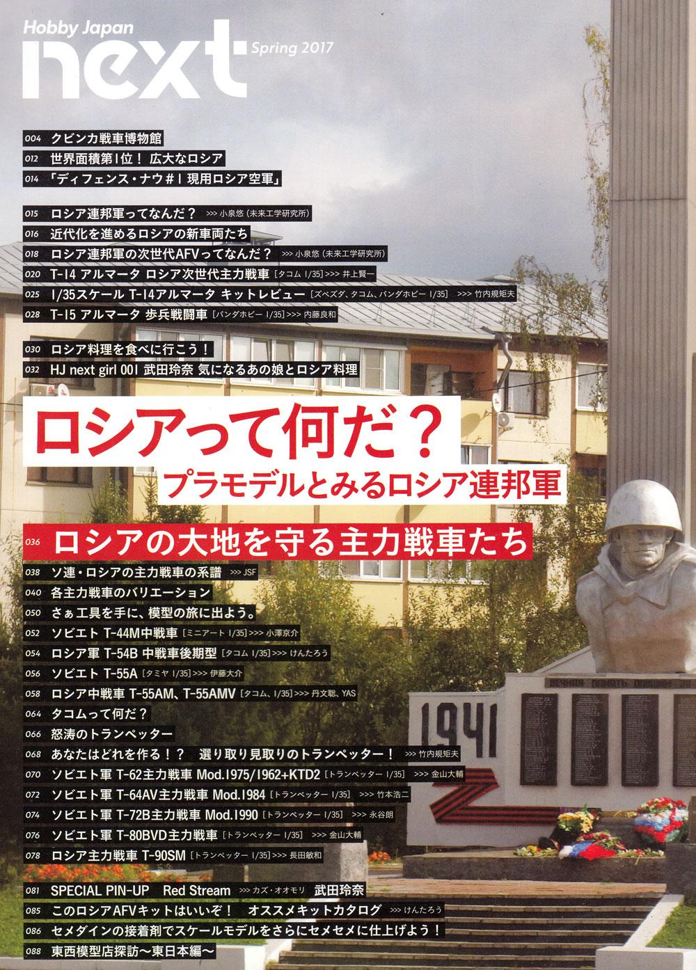 ホビージャパン NEXT Vol.01 ロシアって何だ雑誌(ホビージャパンHOBBY JAPAN NEXTNo.Vol.001)商品画像_1