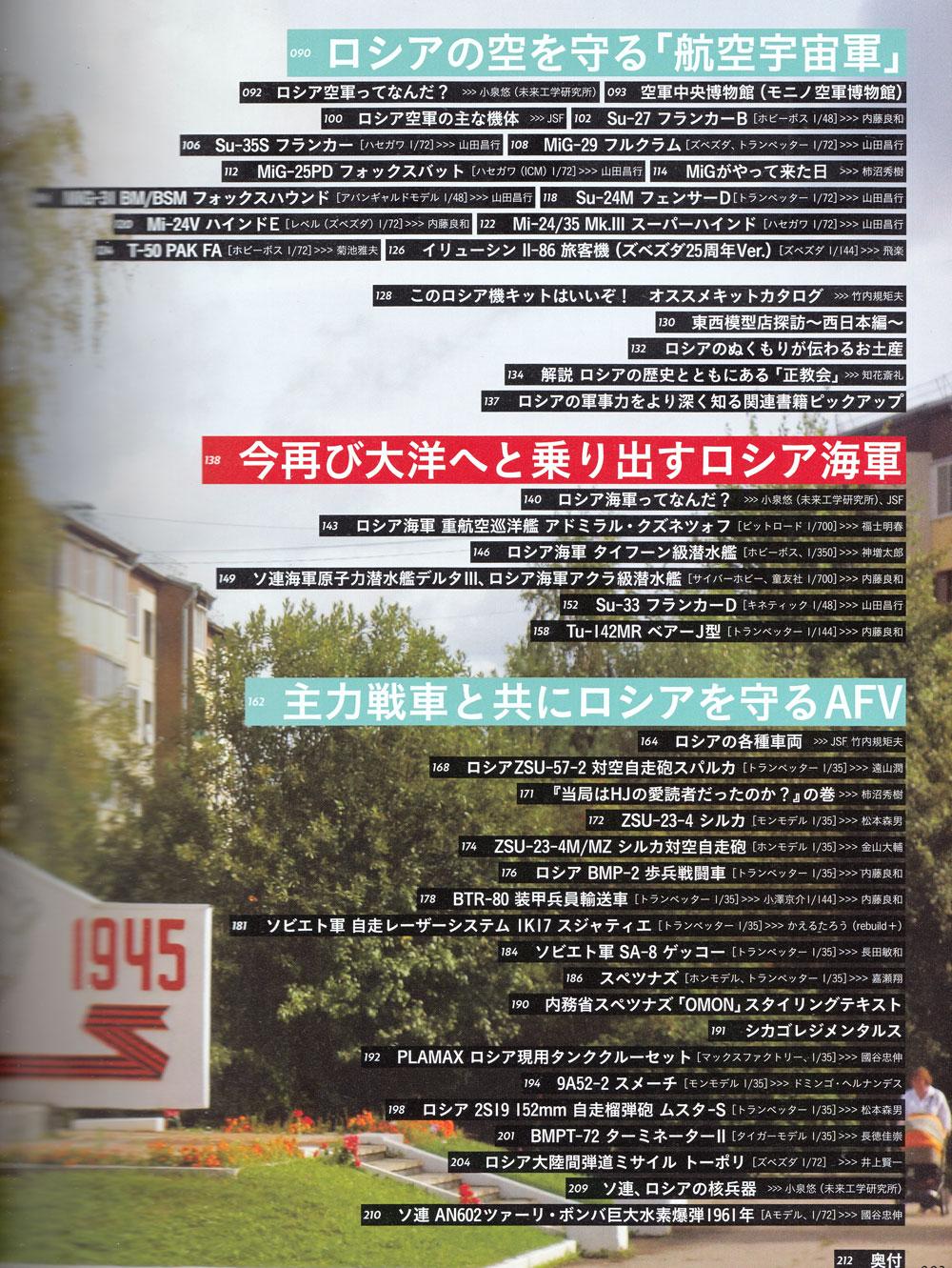 ホビージャパン NEXT Vol.01 ロシアって何だ雑誌(ホビージャパンHOBBY JAPAN NEXTNo.Vol.001)商品画像_2