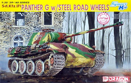 ドイツ パンターG型 w/鋼製転輪 (マジックトラック仕様 特別版)プラモデル(ドラゴン1/35