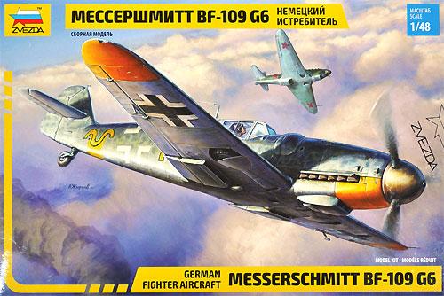 メッサーシュミット Bf-109G6プラモデル(ズベズダ1/48 ミリタリーエアクラフト プラモデルNo.4816)商品画像