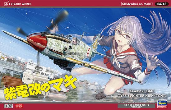 川崎 キ61 三式戦闘機 飛燕 1型 飛燕のお蛍 (紫電改のマキ)プラモデル(ハセガワクリエイター ワークス シリーズNo.64746)商品画像