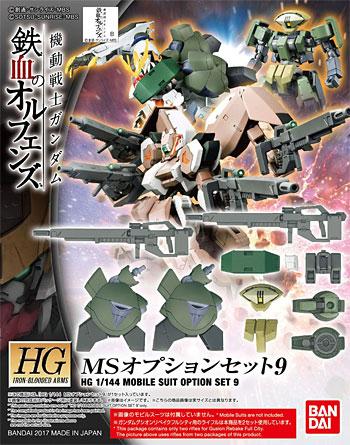 MSオプションセット 9プラモデル(バンダイ1/144 HG 機動戦士ガンダム 鉄血のオルフェンズ アームズNo.009)商品画像