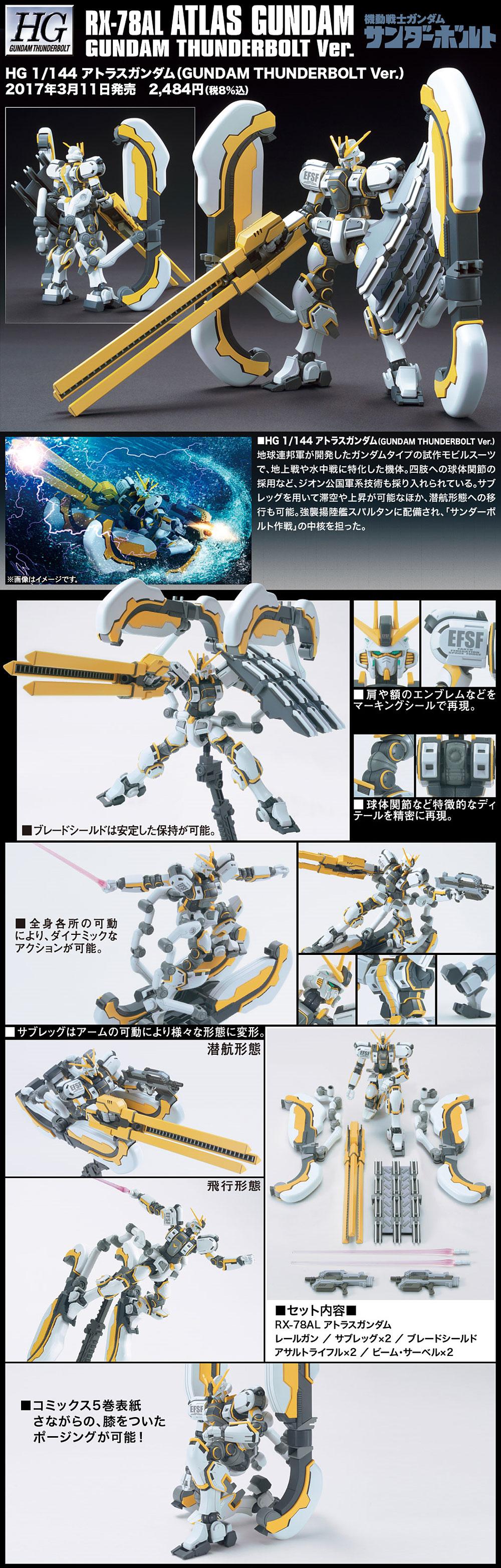 RX-78AL アトラスガンダム (ガンダム サンダーボルトVer.)プラモデル(バンダイ1/144 HG ガンダムサンダーボルトNo.0215634)商品画像_4