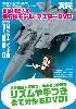 長谷川迷人の飛行機モデル・マスター DVD (2枚組)