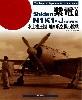 紫電写真集 水上機王国 川西航空機の挑戦