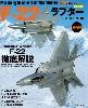 F-22 ラプター 最新版