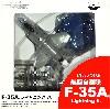 航空自衛隊 F-35A ライトニング 2