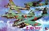 WW2 日本海軍機 1