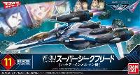 VF-31J スーパージークフリード ファイターモード (ハヤテ・インメルマン機)