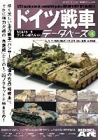ドイツ戦車データベース (4) パンサー戦車、軽戦車(1号、2号、35t戦車)、自走砲編