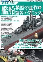 モデルアート臨時増刊まるわかり!艦船模型の工作 & 塗装テクニック
