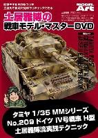 土居雅博の戦車モデル・マスター DVD
