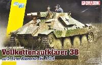ドラゴン1/35 '39-'45 Seriesドイツ 38式偵察戦車 w/7.5cm K51 L/24