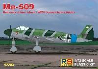 RSモデル1/72 エアクラフト プラモデルメッサーシュミット Me509