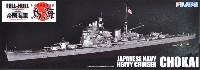 日本海軍 重巡洋艦 鳥海 デラックス エッチングパーツ付き (フルハルモデル)