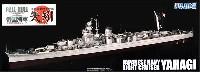 日本海軍 軽巡洋艦 矢矧 (フルハルモデル)