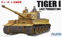 ティーガー 1 最後期型