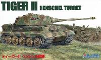 ティーガー 2 ヘンシェル砲塔