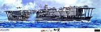 フジミ1/350 艦船モデル旧日本海軍 航空母艦 加賀 プレミアム