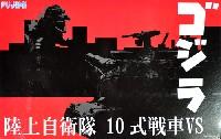 フジミチビマルゴジラシリーズチビマルゴジラ VS 陸上自衛隊 10式戦車 対決セット