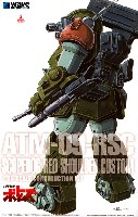 ATM-09-RSC スコープドッグ レッドショルダーカスタム (ST版)