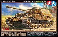 タミヤ1/48 ミリタリーミニチュアシリーズドイツ 重駆逐戦車 エレファント