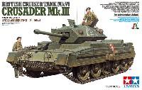 タミヤタミヤ イタレリ シリーズイギリス 巡航戦車 クルセーダー Mk.3