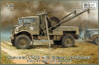シボレー C60S レッカー車 ホルムズクレーン