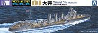 日本 軽巡洋艦 大井 高速輸送艦