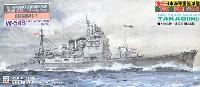 日本海軍 重巡洋艦 高雄 (1942) (真鍮製砲身付き)