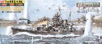 日本海軍 重巡洋艦 摩耶 (1944) (エッチングパーツ付)