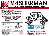 アスカモデル1/35 プラスチックモデルキットM4 シャーマン 水平懸架サスペンションセット T66キャタピラ付
