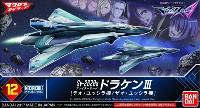 バンダイメカコレクション マクロスSv-262Ba ドラケン 3 ファイターモード (テオ・ユッシラ機/ザオ・ユッシラ機)