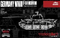 モデルコレクト1/72 AFV キットドイツ E-50 中戦車 w/88mm砲 (マスターレベル リミテッドエディション)