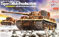 ドイツ Sd.Kfz.181 ティーガー 1 中期型 第506重戦車大隊 1944 w/ツィメリットコーティング