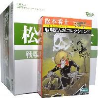 松本零士 戦場まんがコレクション 2 (1BOX)