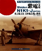 大日本絵画航空機関連書籍紫電写真集 水上機王国 川西航空機の挑戦