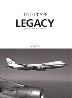 4発JET旅客機 LEGACY