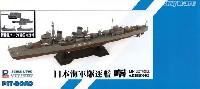 ピットロード1/700 スカイウェーブ W シリーズ日本海軍 特型駆逐艦 曙 (新装備パーツ付)
