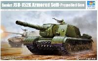 ソビエト JSU-152K 重自走砲