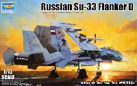 Su-33 フランカー D w/フライトデッキ