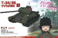 T-34/85 プラウダ高校 (新春特典 ミニマグネットシート付き) (ガールズ&パンツァー 劇場版)