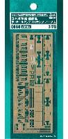 ハセガワ1/72 QG帯日本海軍機 装備品 ディテールアップ エッチングパーツ A