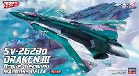 ハセガワ1/72 マクロスシリーズSv-262Ba ドラケン 3 ボーグ機/ヘルマン機 マクロスΔ