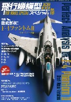飛行機模型スペシャル 16 徹底解析! F-4 ファントム 2 ショートノーズ編