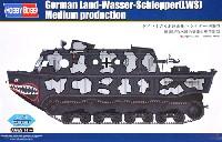 ホビーボス1/72 ファイティングビークル シリーズドイツ LWS 水陸両用トラクター 中期型